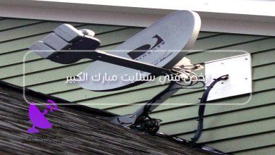 صورة فني ستلايت مبارك الكبير – 60677088 – ارخص فني ستلايت مبارك الكبير