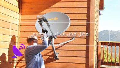 Photo of فني ستلايت الاحمدي – 60677088 – افضل فني ستلايت الاحمدي