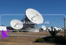 Photo of فني ستلايت النهضة – 60677088 – رقم فني ستلايت النهضة