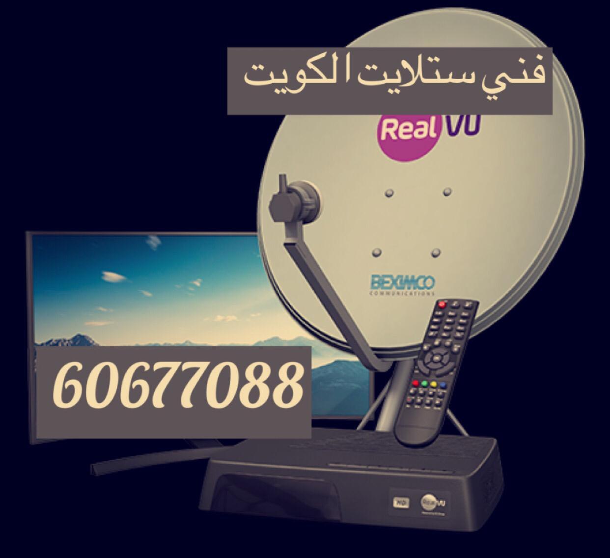Photo of فني ستلايت الروضة 60677088 خدمة ممتازه