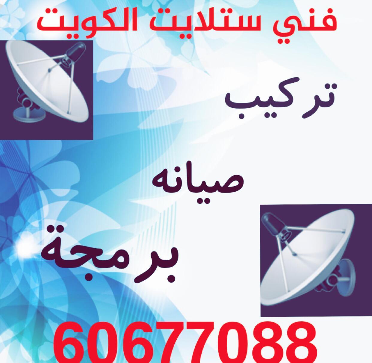 Photo of فني ستلايت الخالدية 60677088 ستلايت الخالديه