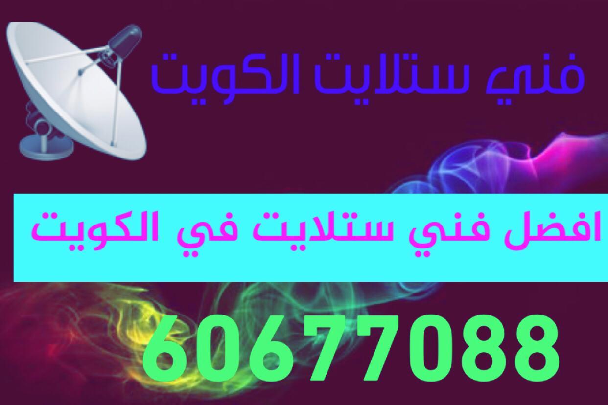 صورة فني ستلايت عبدالله السالم \60677088\ فني ساتلايت