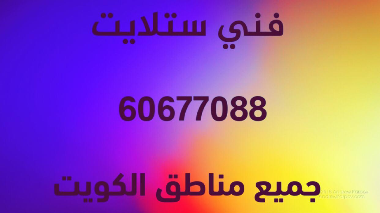 صورة فني ستلايت الجابرية 60677088 | رقم فني ستلايت الجابرية