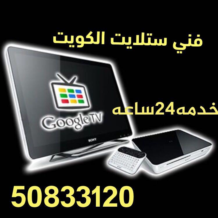 صورة تركيب ستلايت رقم فني تركيب ستلايت 60677088 في الكويت