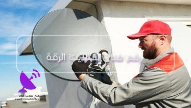 Photo of فني ستلايت الرقة – 60677088 – رقم فني ستلايت الرقة