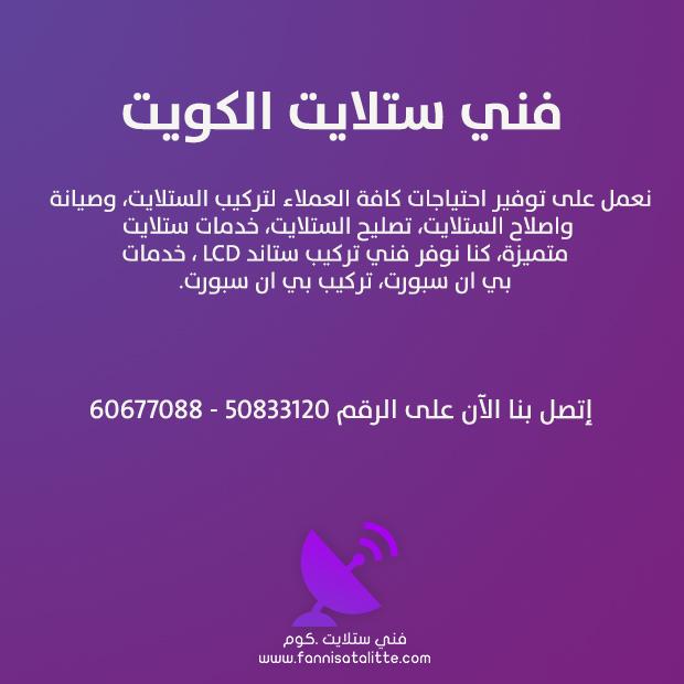 Photo of فني ستلايت الدعية 60677088 | رقم فني ستلايت الدعية