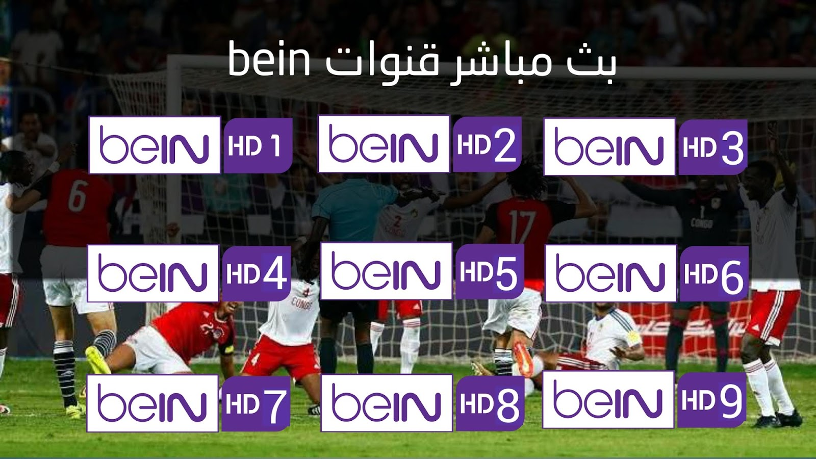 Photo of bein sports