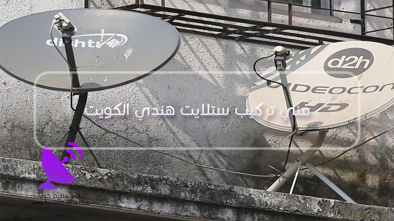 فني تركيب ستلايت هندي الكويت
