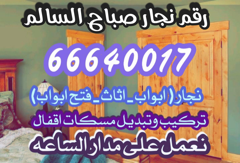 صورة نجار صباح السالم \ 66640017 \ رقم نجار صباح السالم