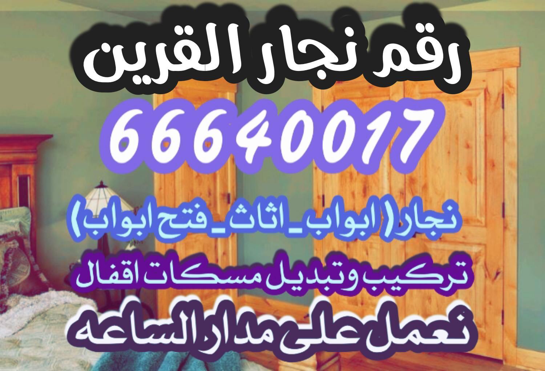 صورة نجار القرين \ 66640017 \ رقم نجار القرين