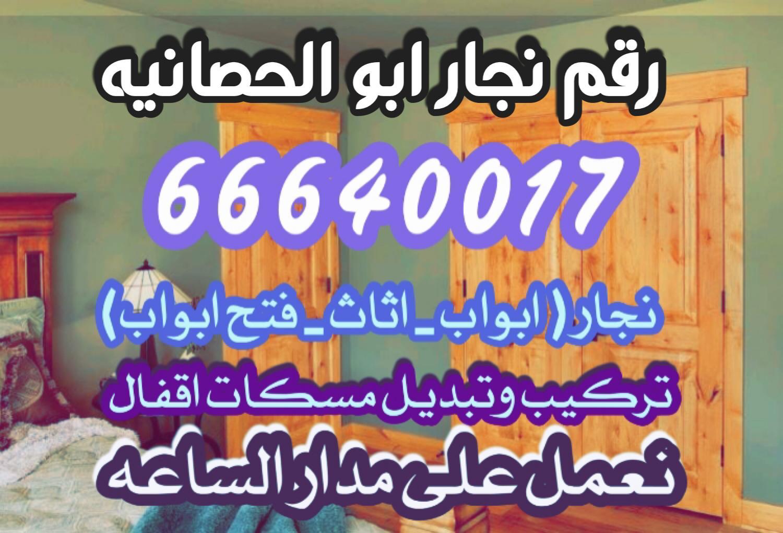 صورة نجار ابو الحصانيه 66640017 رقم نجار ابو الحصانيه
