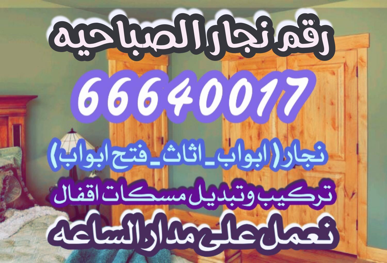 صورة نجار الصباحية 66640017 | رقم نجار الصباحيه