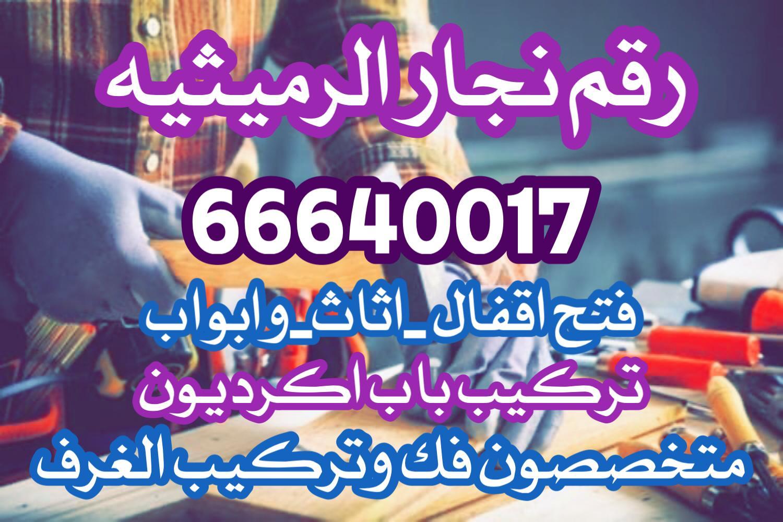 صورة نجار الرميثيه فتح اقفال 66640017 رقم نجار الرميثية