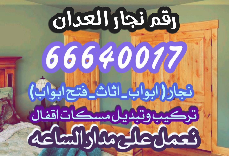 صورة نجار العدان \ 66640017 \ رقم نجار العدان