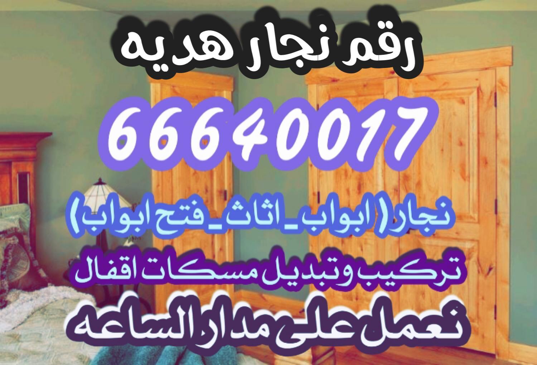 صورة نجار هدية 66640017 رقم نجار هدية