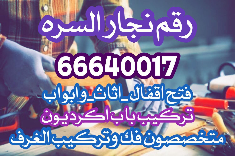 صورة نجار السره 66640017 رقم نجار السره