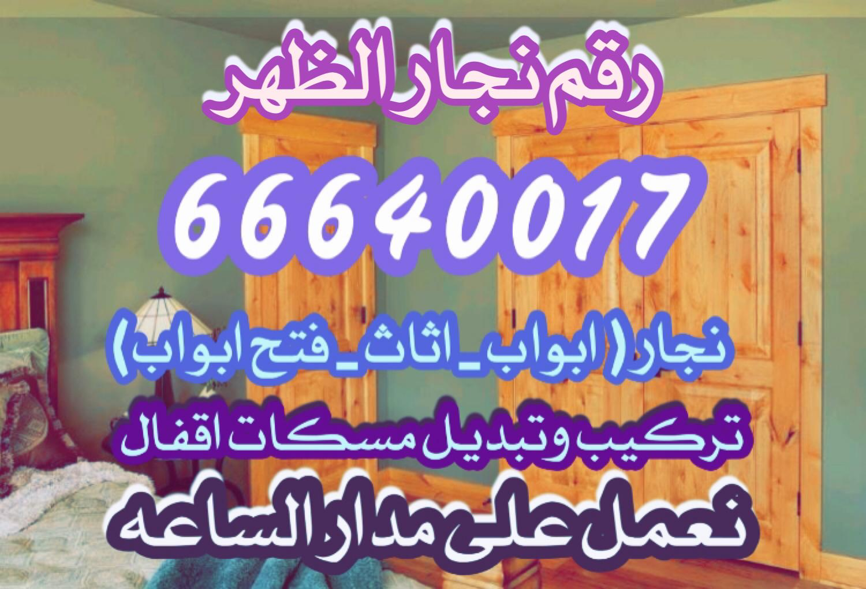 صورة نجار الظهر | 66640017 | رقم نجار الظهر