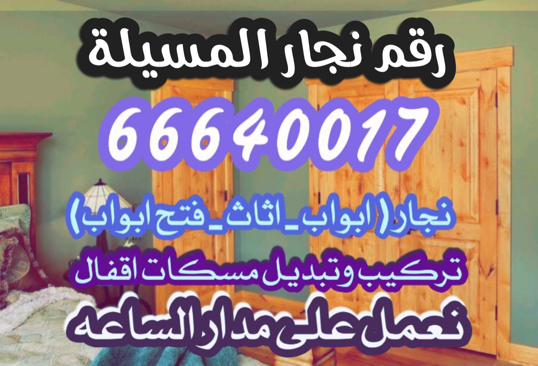 صورة نجار المسيله 66640017 رقم نجار المسيله