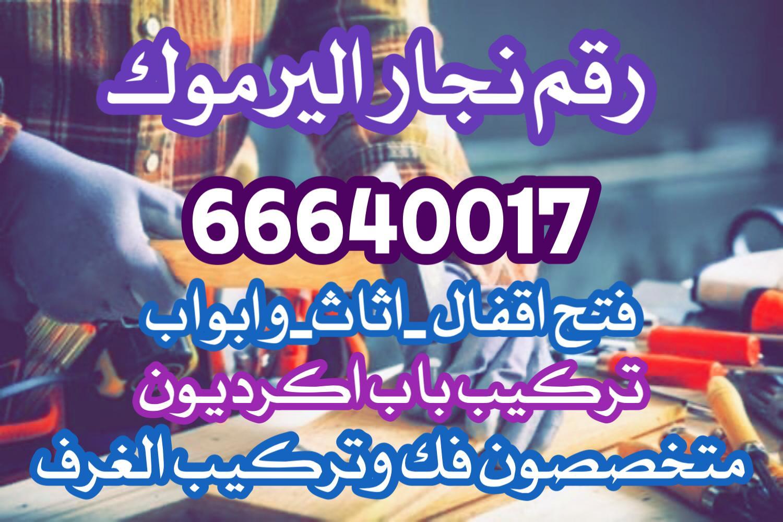 صورة نجار اليرموك 66640017 رقم نجار اليرموك