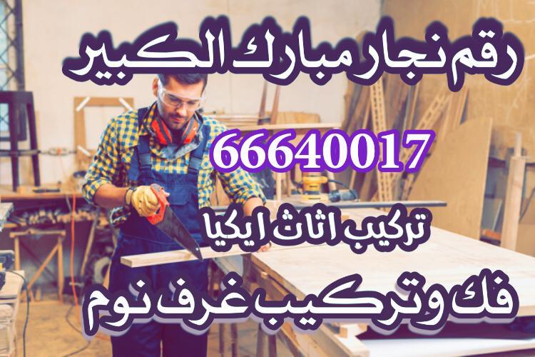 صورة نجار مبارك الكبير | 66640017 , رقم نجار مبارك الكبير