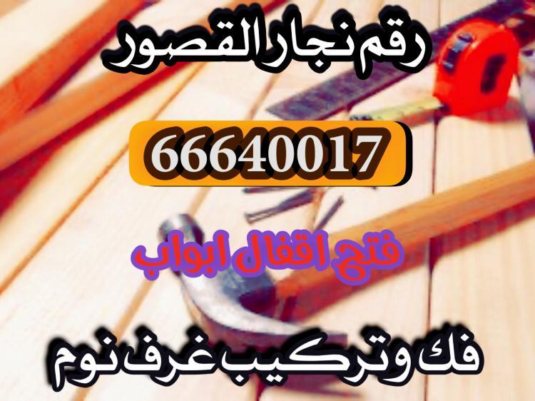 صورة نجار القصور | 66640017 , رقم نجار القصور