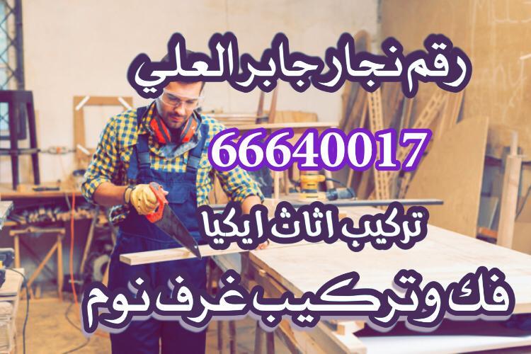 صورة نجار جابر العلي 66640017 | رقم نجار جابر العلي