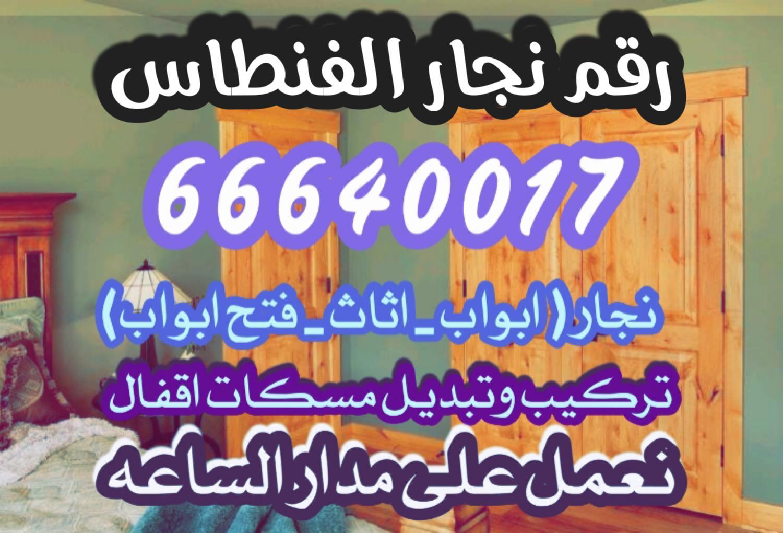 صورة نجار الفنطاس 66640017 رقم نجار الفنطاس