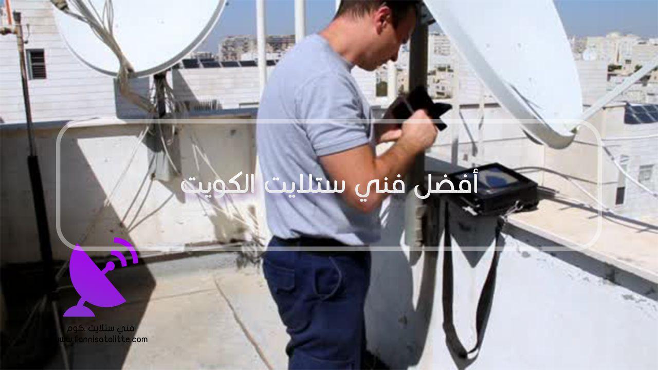 أفضل فني ستلايت الكويت