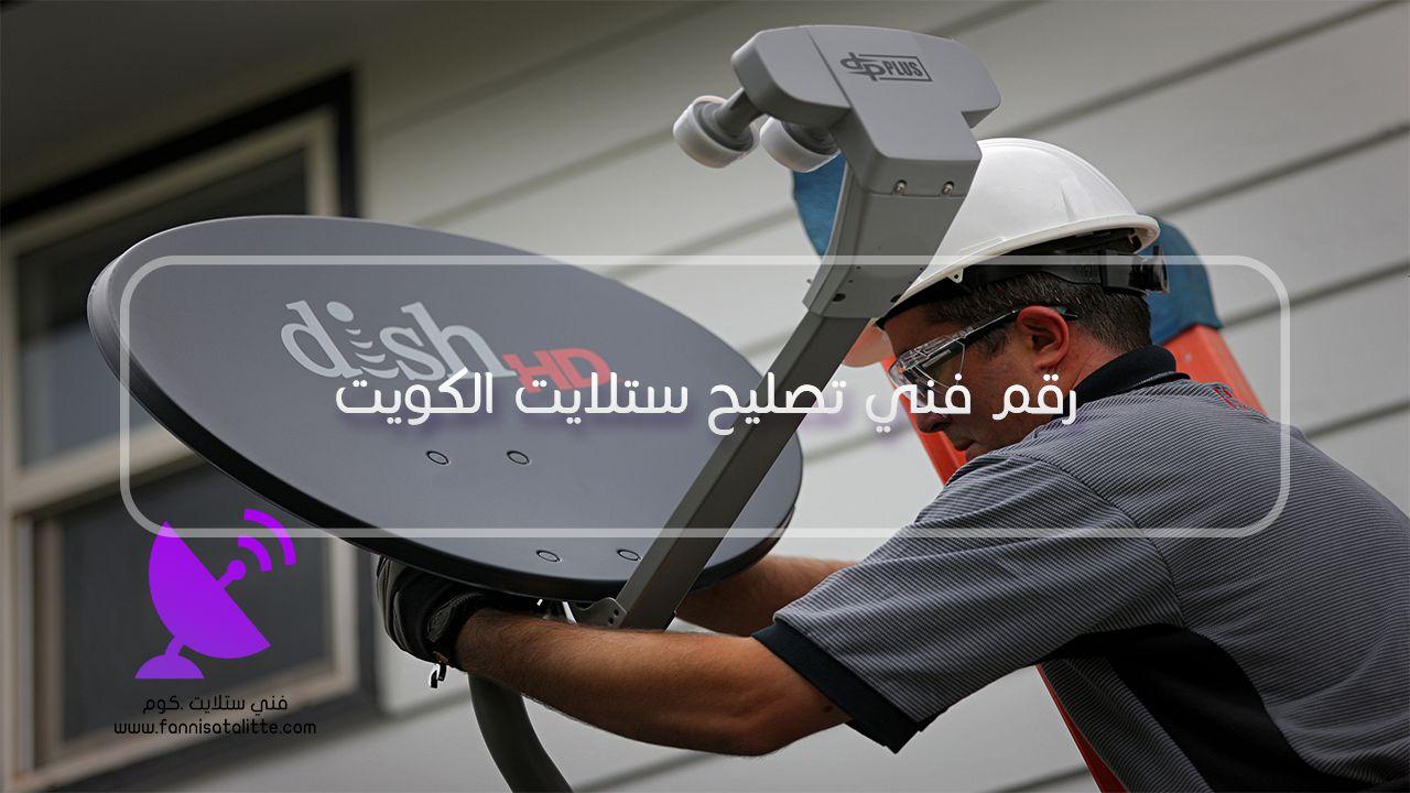 رقم فني تصليح ستلايت الكويت