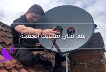 Photo of فني ستلايت العقيلة – 60677088 – رقم فني ستلايت العقيلة