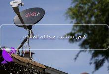 صورة فني ستلايت عبدالله المبارك – 60677088 – رقم فني ستلايت عبدالله المبارك